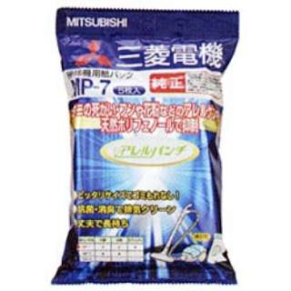 【掃除機用紙パック】 (5枚入) 抗菌消臭クリーン紙パック 「アレルパンチ」 MP-7