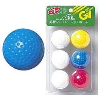 トレーニングソフトボール(6個入り) GV-0311