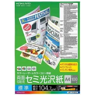 カラーレーザー&カラーコピー用紙 両面 セミ光沢 標準 (A4サイズ・100枚) LBP-FH1810