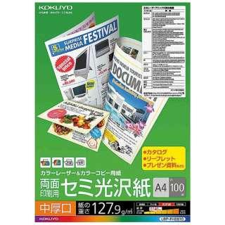 カラーレーザー&カラーコピー用 両面印刷・セミ光沢紙・中厚口 (A4・100枚) LBP-FH2810
