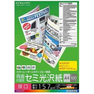 カラーレーザー&カラーコピー用 両面印刷・セミ光沢紙・厚口 (A4・100枚) LBP-FH3810