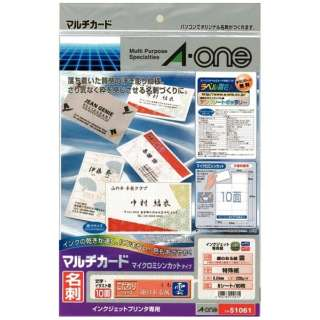 〔インクジェット〕 マルチカード 名刺 趣のある紙 80枚 (A4サイズ 10面×8シート) 雲 51061