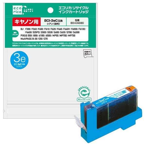 ECI-CA03C 互換プリンターインク エコリカ シアン
