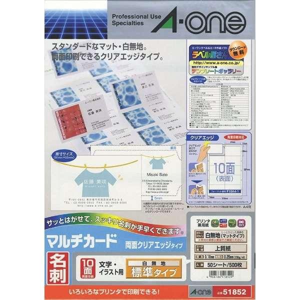 マルチカード 名刺 500枚 (A4サイズ 10面×50シート) 白無地 51852