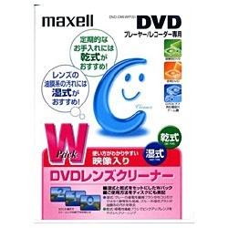 DVDレンズクリーナー(乾式/湿式ダブルパック) DVD-DW-WP(S)