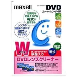 DVD-DW-WP-S レンズクリーナー [DVD /乾式・湿式セット]