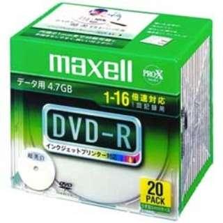 DR47WPD.S1P20SA データ用DVD-R ホワイト [20枚 /4.7GB /インクジェットプリンター対応]