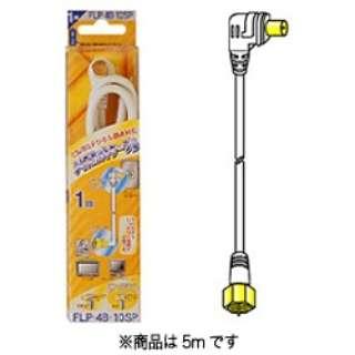 5mアンテナケーブル(L型プラグ-F型接栓)FLP-4B-50SP