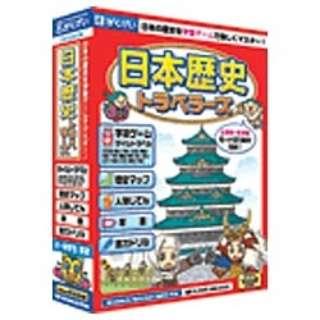 〔Win・Mac版〕 日本歴史トラベラーズ