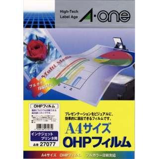 インクジェットプリンタ用 OHPフィルム (A4・10シート) 27077