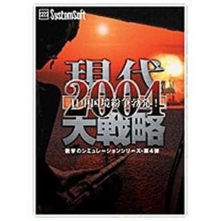 〔Win版〕 現代大戦略 2004 日中国境紛争勃発! [システムソフトセレクション 第45弾]