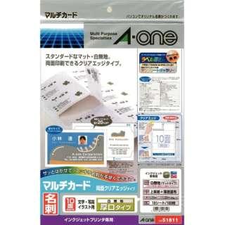 〔インクジェット〕 マルチカード 名刺 100枚 (A4サイズ 10面×10シート・白無地) 51811