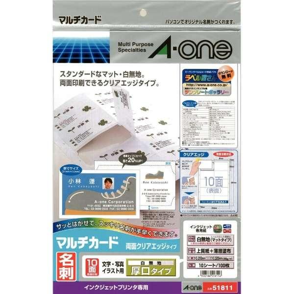 〔インクジェット〕 マルチカード 名刺 100枚 (A4サイズ 10面×10シート) 白無地 51811