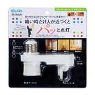 センサー付ソケットアダプター (人感センサー+明暗センサー) SA-26AJB