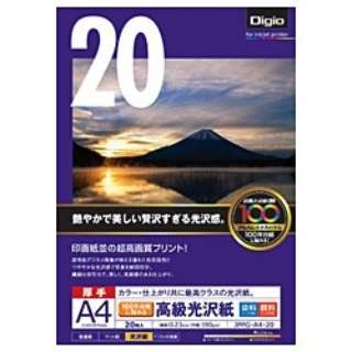 """Digio"" 100年台紙に貼れる高級光沢紙 (A4サイズ・20枚) JPPG-A4-20"