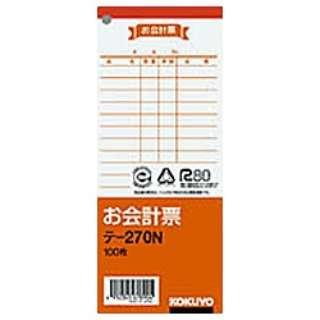 お会計票 (別寸タテ型×100枚) テ-270N
