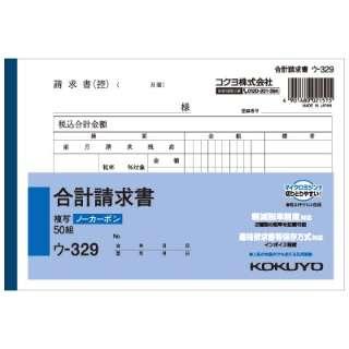 NC複写簿 ノーカーボン合計請求書 (B6 ヨコ型×50組) ウ-329 コクヨ ...