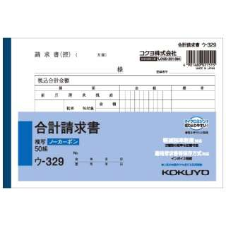 NC複写簿 ノーカーボン合計請求書  (B6 ヨコ型×50組) ウ-329