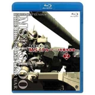 機動戦士ガンダム MSイグルー 1年戦争秘録 2 遠吠えは落日に染まった 【ブルーレイ ソフト】