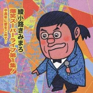 綾小路きみまろ/ 爆笑スーパーライブ第1集! 中高年に愛をこめて… 【CD】