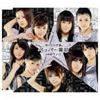 モーニング娘。/ペッパー警部 【CD】
