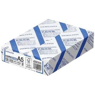 A5サイズ KB用紙(共用紙:汎用コピー用紙/500枚入) KB-30N