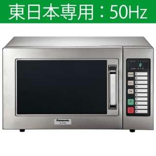 NE-710GP-5 業務用電子レンジ スタンダードタイプ PROジュニアシリーズ [22L /50Hz(東日本専用)]