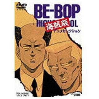 BE-BOP海賊版 アニメセレクション 【DVD】