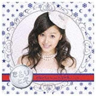 月島きらり STARRING 久住小春(モーニング娘。)/きらりと冬 通常盤 【CD】