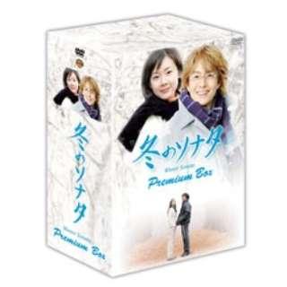 冬のソナタ プレミアムBOX 初回限定生産【DVD】