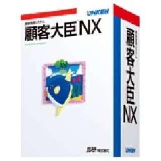 〔Win版〕 顧客大臣NX スタンドアロン