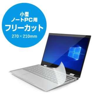 """キーボードカバー""""ピタッとシートSUPER""""(ネットブック・UMPC用) PKU-FREE3"""
