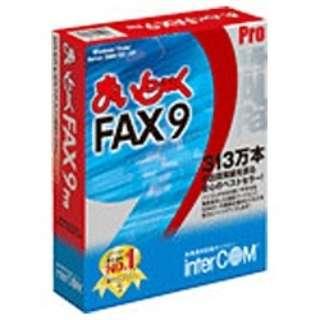 〔Win版〕 まいと~く FAX 9 Pro ≪5ユーザーパック≫