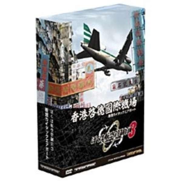 〔Win版〕 ぼくは航空管制官 3 香港カイタックエアポート