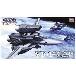 【再販】1/72 マクロスシリーズ VF-1 スーパー/ストライク バルキリー
