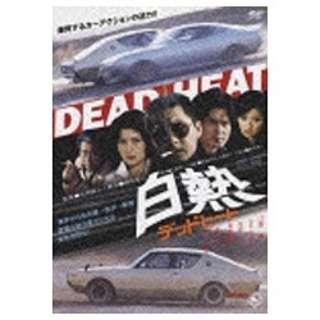 白熱 デッドヒート 【DVD】