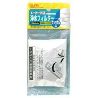 冷蔵庫用浄水フィルター(パナソニック) CNRMJ-107220H