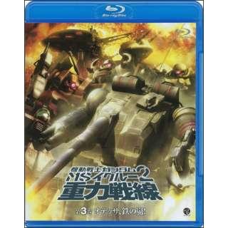 機動戦士ガンダム MSイグルー2 重力戦線 3 「オデッサ、鉄の嵐!」 【ブルーレイ】
