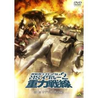 機動戦士ガンダム MSイグルー2 重力戦線 3 オデッサ、鉄の嵐! 【DVD】