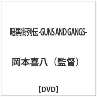 暗黒街列伝 -GUNS AND GANGS- 【DVD】