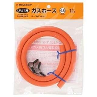 6003 ガスホース [プロパンガス(LP)用 /内径9.5mm×長さ1.0m]