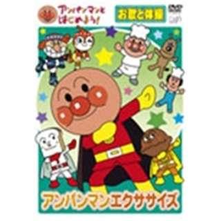 アンパンマンとはじめよう! お歌と体操編 アンパンマンエクササイズ 【DVD】