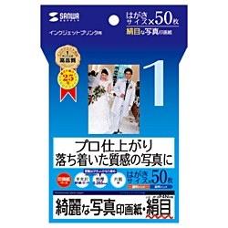 """インクジェット写真印画紙"""" 特厚・絹目 (はがきサイズ・50枚) JP-EP4NHK"""""""