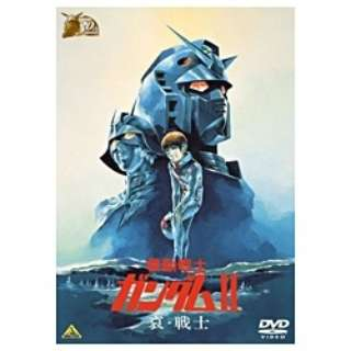 ガンダム30thアニバーサリーコレクション 機動戦士ガンダムII 哀・戦士編 期間限定生産 【DVD】