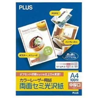 カラーレーザー用 両面セミ光沢紙・中厚口 (A4×100枚) PP-120WH-T