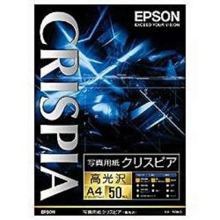 写真用紙クリスピア 高光沢 (A4サイズ・50枚) KA450SCKR