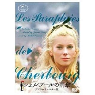 シェルブールの雨傘 デジタルリマスター版 【DVD】