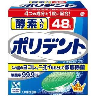 ポリデント 入れ歯洗浄剤 酵素入り 48錠