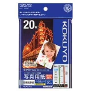 インクジェットプリンター用 写真用紙 印画紙原紙 高光沢・厚手 (はがきサイズ・20枚) KJ-D11H-20