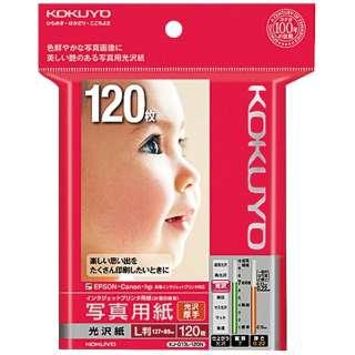 インクジェットプリンター用 写真用紙 光沢紙・厚手 (L判・120枚) KJ-G13L-120